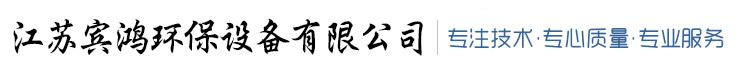 江苏宾鸿环保设备有限公司